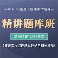 2021年监理工程师《建设工程监理基本理论与相关法规》精讲题库班