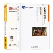 【全2册】彭吉象《艺术学概论》(第5版)教材+笔记和典型题(含考研真题)详解