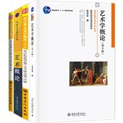 【全4册】彭吉象《艺术学概论》第5版(教材+笔记)+王宏建《艺术概论》(教材+笔记) 含考研真题详解