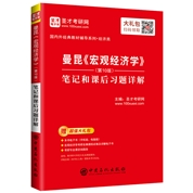 曼昆《宏观经济学》(第10版)笔记和课后习题详解