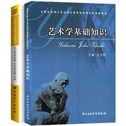 【全2本】王次炤 《艺术学基础知识》教材+笔记和典型题(含考研真题)详解