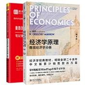 【全2本】曼昆《经济学原理(微观经济学分册)》(第8版)教材+笔记和课后习题(含考研真题)详解