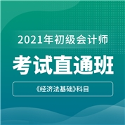 2021年初级会计师《经济法基础》考试直通班