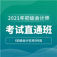 2021年初级会计师《初级会计实务》考试直通班