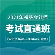 2021年初级会计师考试《经济法基础+初级会计实务》两科联报直通班