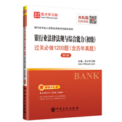 备考2021银行业专业人员职业资格考试:银行业法律法规与综合能力(初级)过关必做1200题(含历年真题)(第2版)