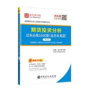 备考2021期货从业资格考试:期货投资分析过关必做1000题(含历年真题)(第2版)