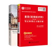 【全2册】曼昆《宏观经济学》(第10版)教材+笔记和课后习题详解