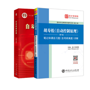 【全2册】胡寿松 自动控制原理 第七版 教材+笔记和课后习题(含考研真题)详解