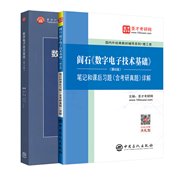 【全2册】阎石《数字电子技术基础》(第6版)教材+笔记和课后习题(含考研真题)详解