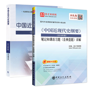 【全2册】 中国近现代史纲要 2018年版 教材+笔记和课后习题(含典型题)详解