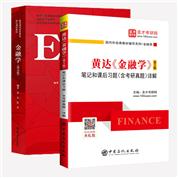 【全2本】黄达《金融学》(第5版)教材+笔记和课后习题(含考研真题)详解