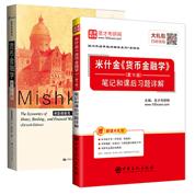 【全2册】米什金 货币金融学 第十一版 教材+笔记和课后习题详解