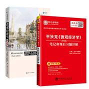 【全2册】平狄克《微观经济学》(第9版)教材+笔记和课后习题详解
