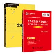 【全2册】巴罗 宏观经济学现代观点 教材+笔记和课后习题(含考研真题)详解(修订版)