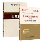 【全2册】夏书章 行政管理学 第六版 教材+笔记和考研真题详解