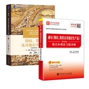 【全2册】赫尔 期权、期货及其他衍生产品 第10版 教材+笔记和课后习题详解