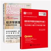 【全2本】曼昆《经济学原理(宏观经济学分册)》(第8版)教材+笔记和课后习题(含考研真题)详解