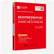 曼昆《经济学原理(宏观经济学分册)》(第8版)笔记和课后习题(含考研真题)详解