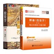 【全2册】博迪 投资学 第10版 教材+笔记和课后习题详解