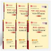 【全5册】中文类考研全套资料 袁行霈、叶蜚声、钱理群、童庆炳、黄伯荣笔记和考研真题详解
