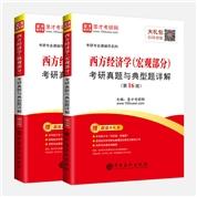【全2冊】西方經濟學(宏觀+微觀)考研真題與典型題詳解(第16版)