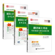 【全3冊】備考2022翻譯碩士MTI英語考研真題與模擬試題詳解(第6版)+漢語寫作與百科知識考研真題與典型題詳解(第4版)+英語翻譯基礎考研真題與典型題詳解(第3版)