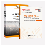 【全2册】希尔 国际商务 第11版 教材+笔记和课后习题(含考研真题)详解