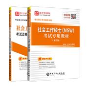 【全2冊】備考2022社會工作碩士(MSW)考試  教材(第2版)+過關必做習題集(含歷年真題)(第3版)