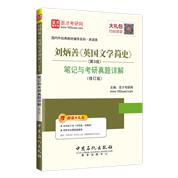 刘炳善《英国文学简史》(第3版)笔记和考研真题详解(修订版)