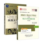 【全2册】刘炳善 英国文学简史 教材(新增订本)+笔记与考研真题详解(第3版)(修订版)