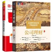 【全2册】罗斯 公司理财 第11版 教材+笔记和课后习题详解