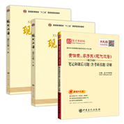 【全3册】黄伯荣、廖序东 现代汉语 增订六版(上、下册) 教材+笔记和课后习题(含考研真题)详解