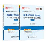 全2册 2021统计师统计专业技术资格考试 统计相关知识中级过关1000+统计业务知识初中级过关1200 第7版