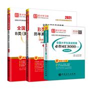 【全3册】备考2022 全国大学生英语竞赛B类(英语专业)历年真题及模拟试题详解(第11版)+应试指南(第2版)+必背词汇8000(第2版)