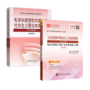 【全2册】毛泽东思想和中国特色社会主义理论体系概论 2018年版 教材+笔记和课后习题(含考研真题)详解 修订版