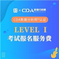 CDA数据分析师Level 1 认证考试报名服务费