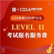 CDA数据分析师Level 2 认证考试报名服务费