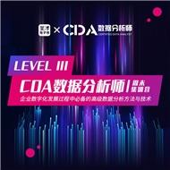 CDA数据分析师Level 3 周末集训营(直播)