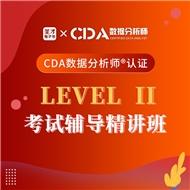 CDA数据分析师Level 2 考试辅导精讲课