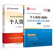 【全2册】备考2021银行业专业人员职业资格考试:个人贷款(初级)教材【2021版】+过关必做1000题(含历年真题)(第2版)