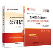 【全2册】备考2021银行业专业人员职业资格考试:公司信贷(初级)教材【2021版】+过关必做1000题(含历年真题)(第2版)