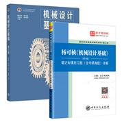 【全2册】 杨可桢《机械设计基础》(第7版)教材+笔记和课后习题(含考研真题)详解