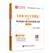 王思斌《社会工作概论》(第3版)笔记和课后习题(含考研真题)详解(修订版)