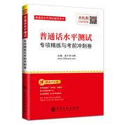 备考2021普通话水平测试专项精练与考前冲刺卷+命题说话范文60篇