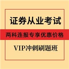 2021年7月证券从业资格考试《金融市场基础知识》+《证券市场基本法律法规》VIP冲刺刷题班