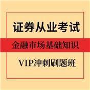 2021年7月證券從業資格考試《金融市場基礎知識》VIP沖刺刷題班