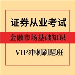 2021年7月证券从业资格考试《金融市场基础知识》VIP冲刺刷题班
