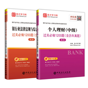 【全2册】2021银行业专业人员职业资格考试(中级):银行业法律法规与综合能力+个人理财 过关必做1200题(含历年真题)(第2版)