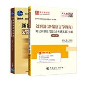 刘润清 新编语言学教程 教材+笔记和课后习题(含考研真题)详解(修订版)